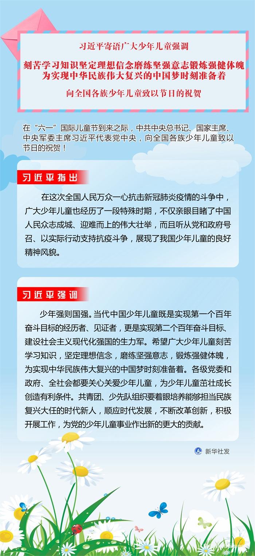 习近平寄语广大少年儿童强调 刻苦学习知识坚定理想信念磨练坚强意志锻炼强健体魄 为实现中华民族伟大复兴的中国梦时刻准备着