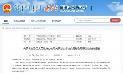 内蒙古自治区人民政府办公厅通知