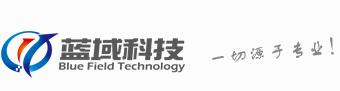 呼伦贝尔蓝域信息科技有限公司